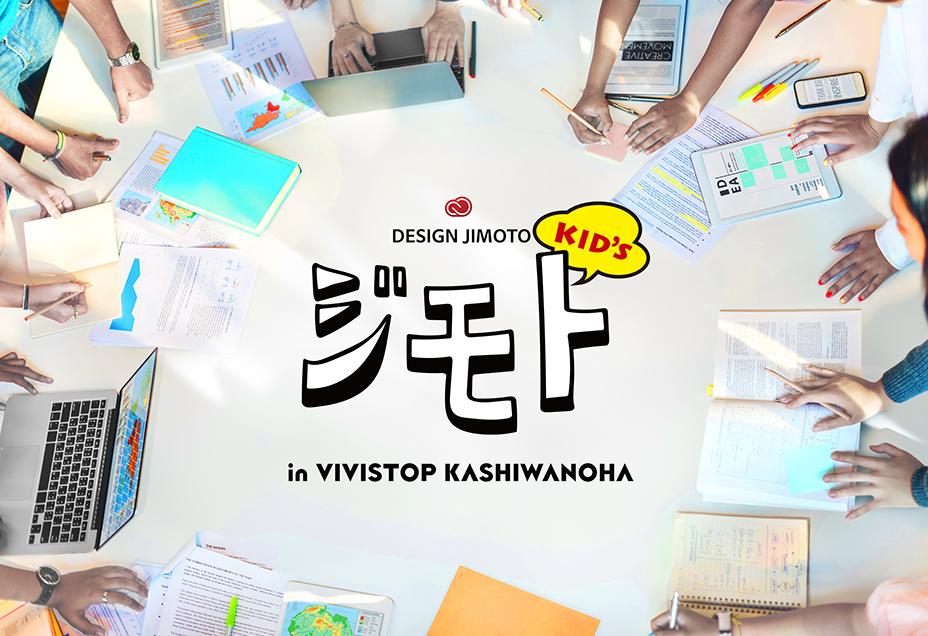 私たちが主役!とびきりのアイデアで街づくり!<br>Adobe KIDS DESIGN JIMOTO in VIVISTOP KASHIWANOHA