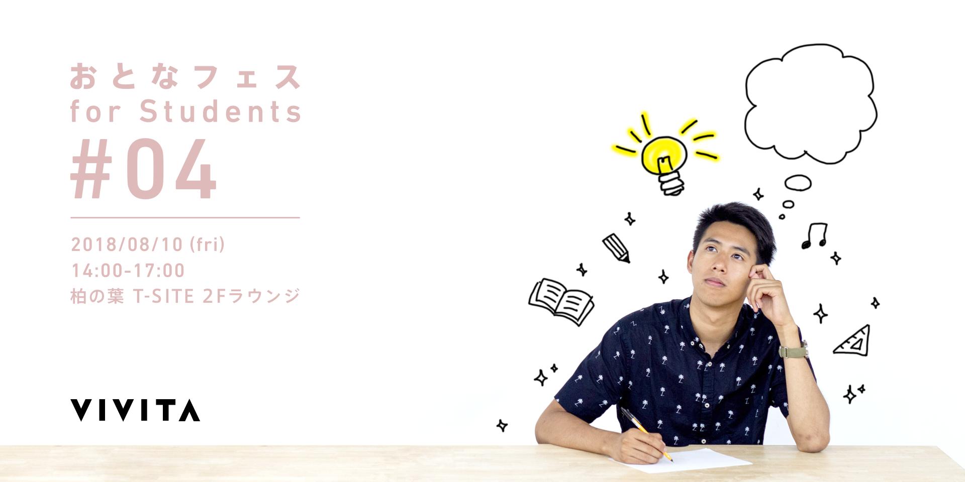 VIVITAおとなフェス #4 -for Students-