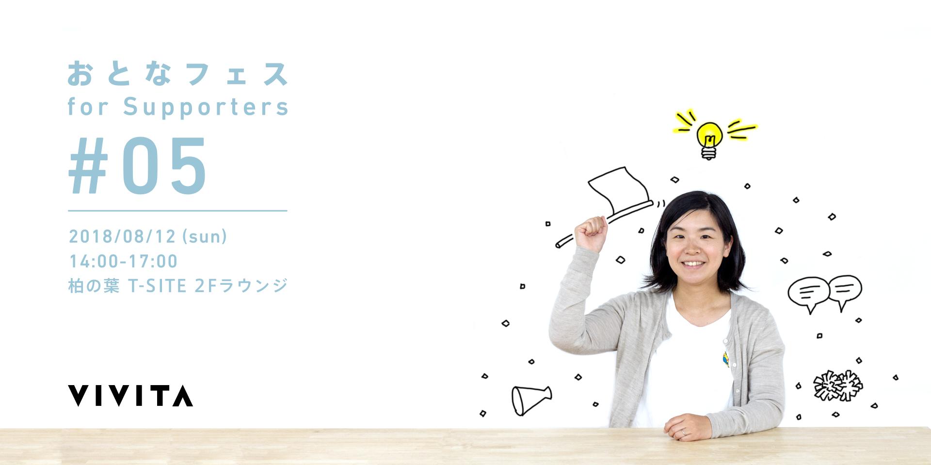 VIVITAおとなフェス #5 -for Supporters-