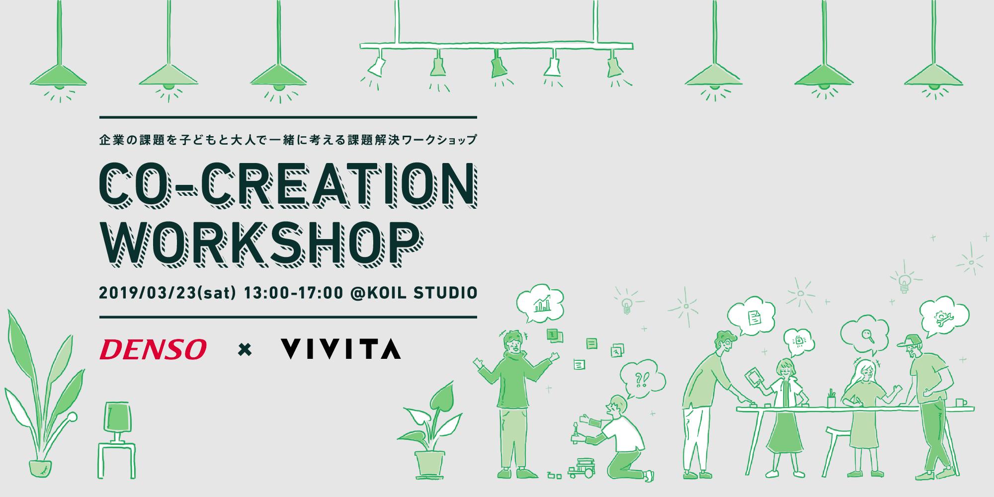 CO CREATION WORKSHOP<br>~企業の課題を子どもと大人で課題解決しよう~