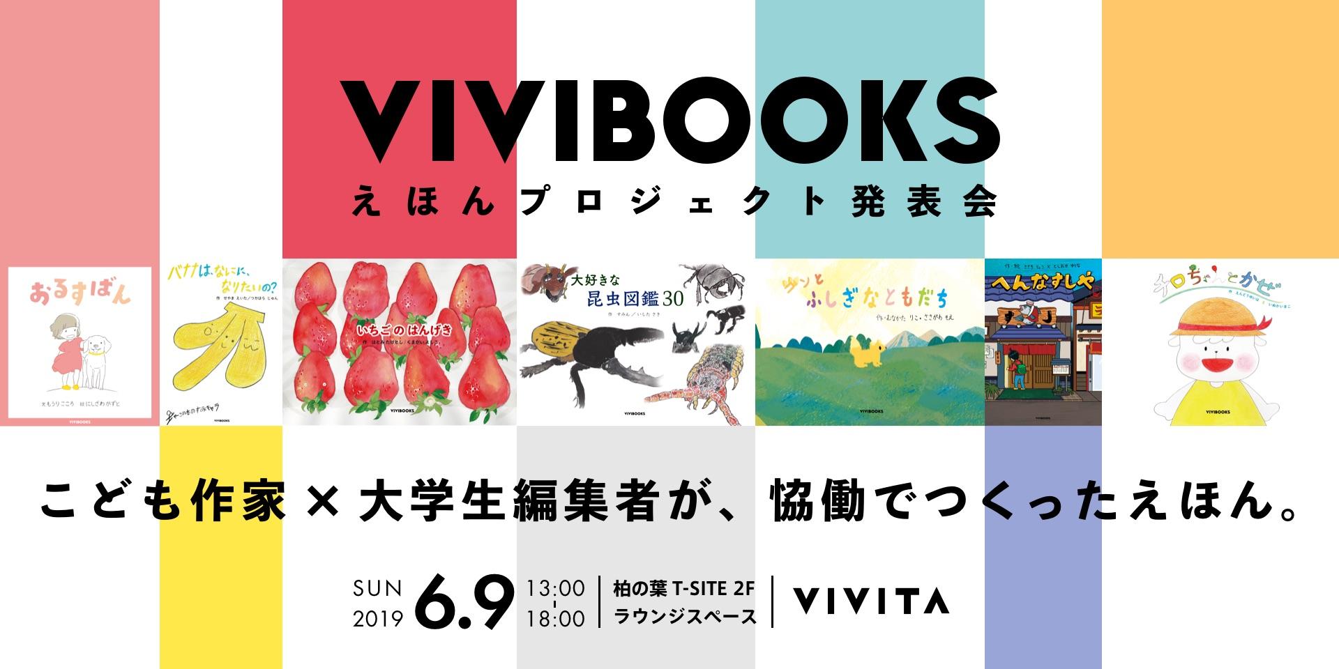 VIVIBOOKS<br>えほんプロジェクト発表会