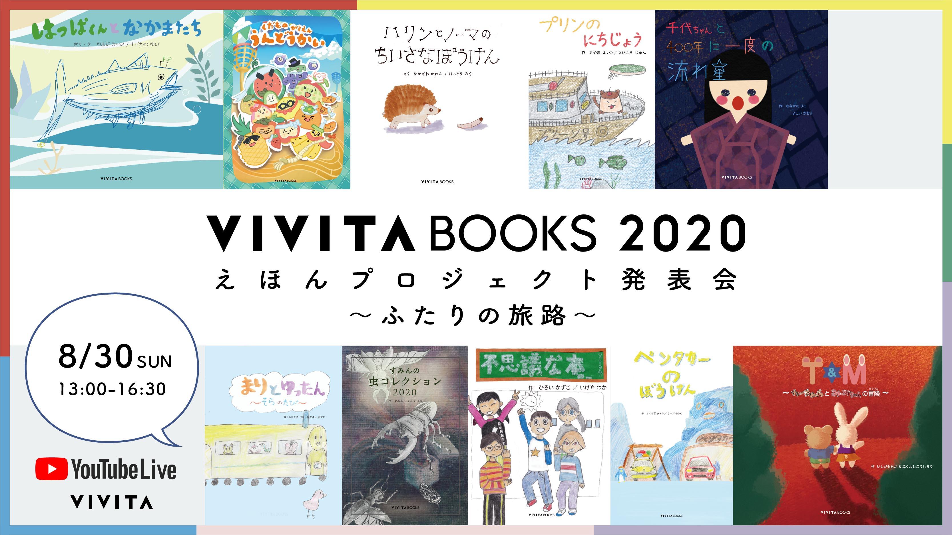 VIVITA BOOKS2020発表会