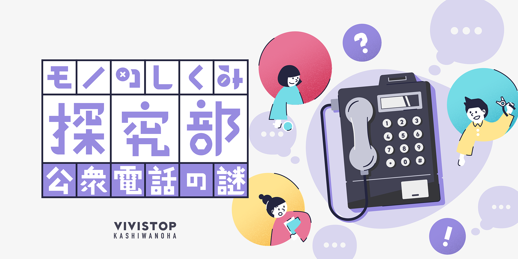 モノのしくみ探究部~公衆電話の謎~