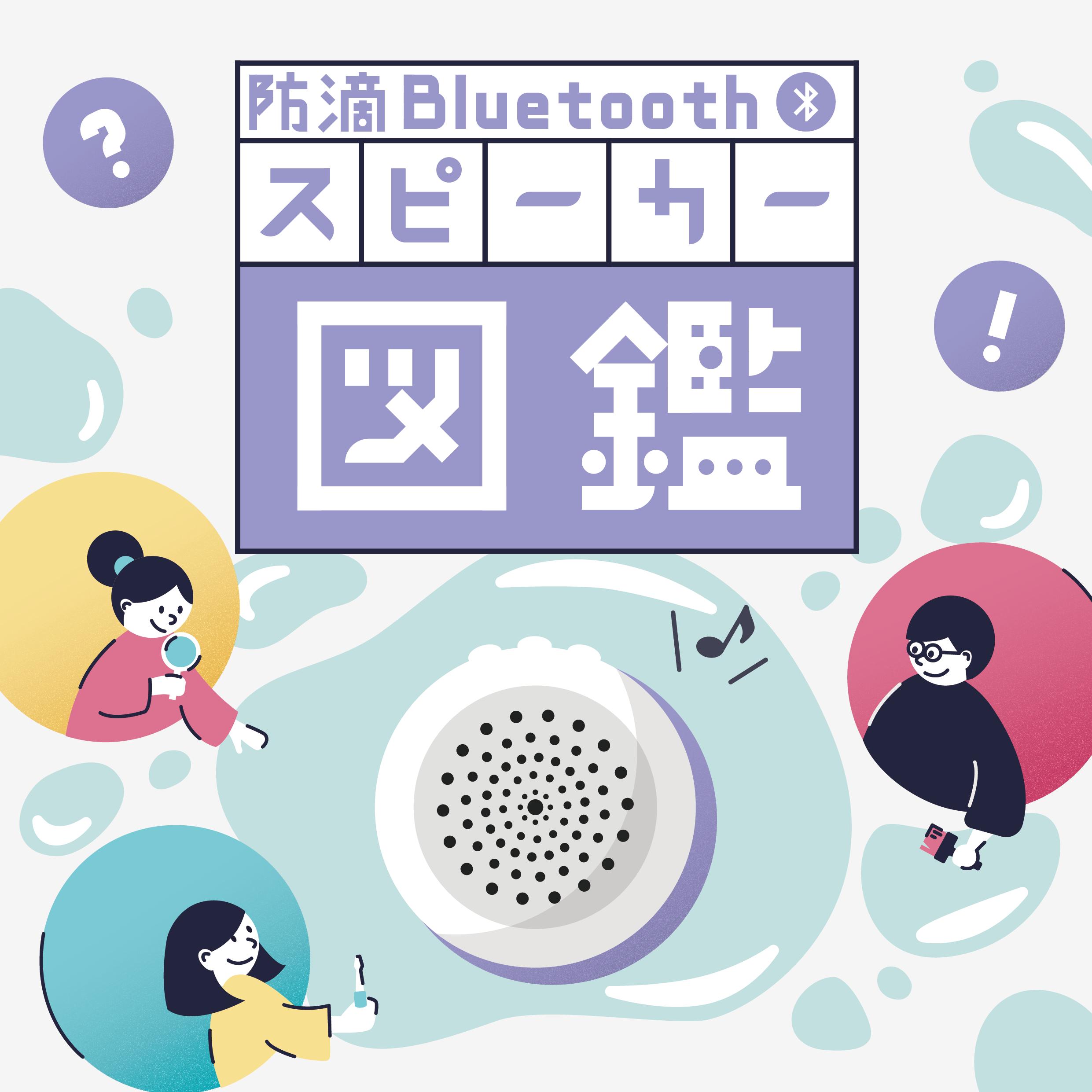 防滴Bluetoothスピーカー図鑑ができました!【オンライン活動】